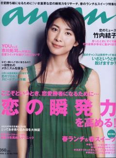 Yuko Takeuchi 12