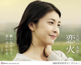 Yuko Takeuchi 13