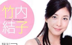 Yuko Takeuchi 16