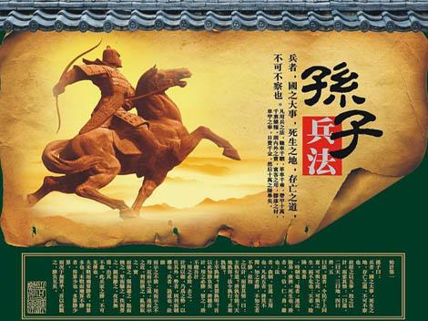 the_art_of_war_sun_zi_bing_fa8ecc01ab11c83899dfd8