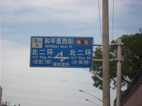 Beijingtrafficsign