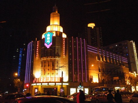 The_Paramount,_Shanghai