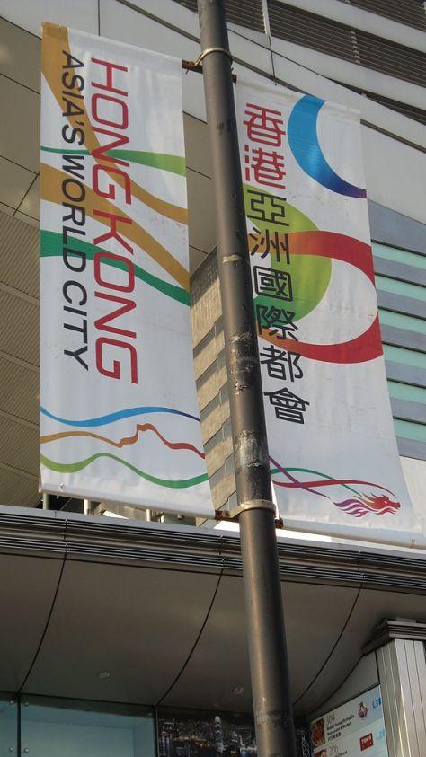 575px-Hong_Kong_Brand_banner_8473
