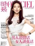 china-magazine-1245556935