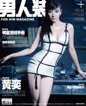 Huang Yi 12