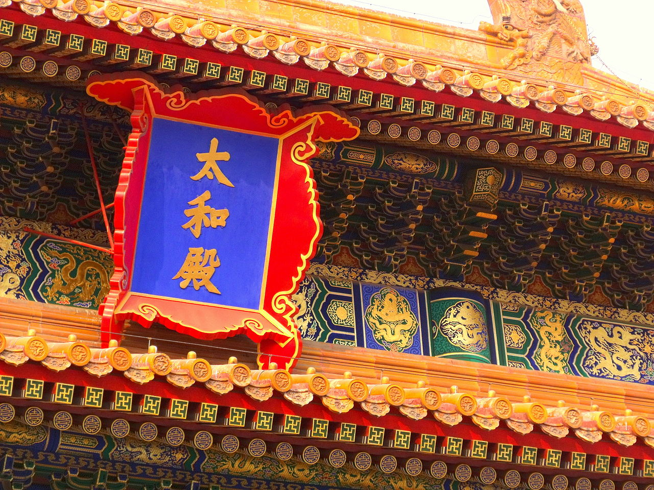1280px-Sign_of_the_Hall_of_Supreme_Harmony