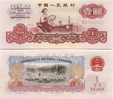 1_Yuan_1960