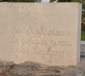 535px-Kazantzakis_Grab